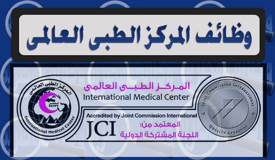 المركز الطبى العالمى ,وظائف خالية ,جريدة الاهرام ,الجمعة ,مؤهلات عليا ,دبلوم تمريض ,اخصائى تخدير ,علاج طبيعى ,وظائف حكومية ,وظائف مصرية