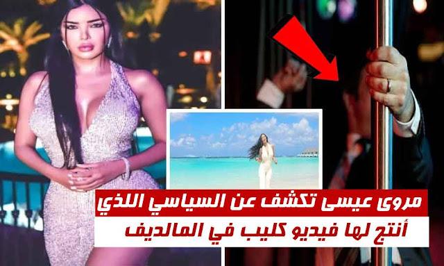 مروى عيسى تكشف عن السياسي اللذي أنتج لها فيديو كليب في جزر المالديف
