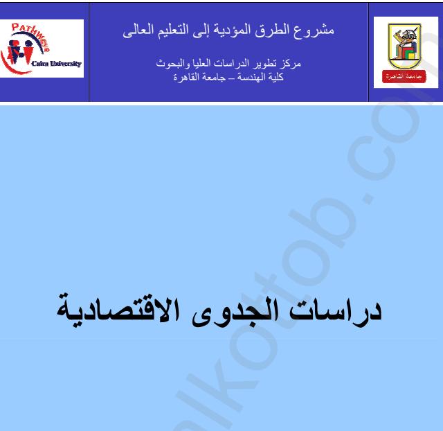 كتاب دراسة الجدوى الاقتصادية وتقييم