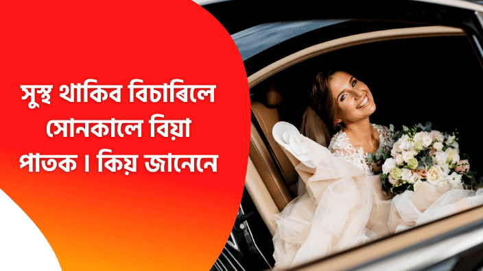 why should marry early in Assam | Assamese Marriage Tips