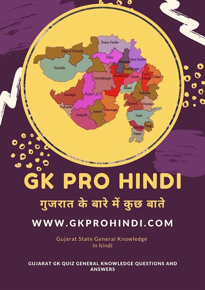 gujarat gk || gujarat general knowledge || gujarat gk questions