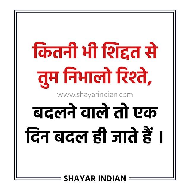 रिश्ते निभाना - Rishtey Shayari Status in Hindi