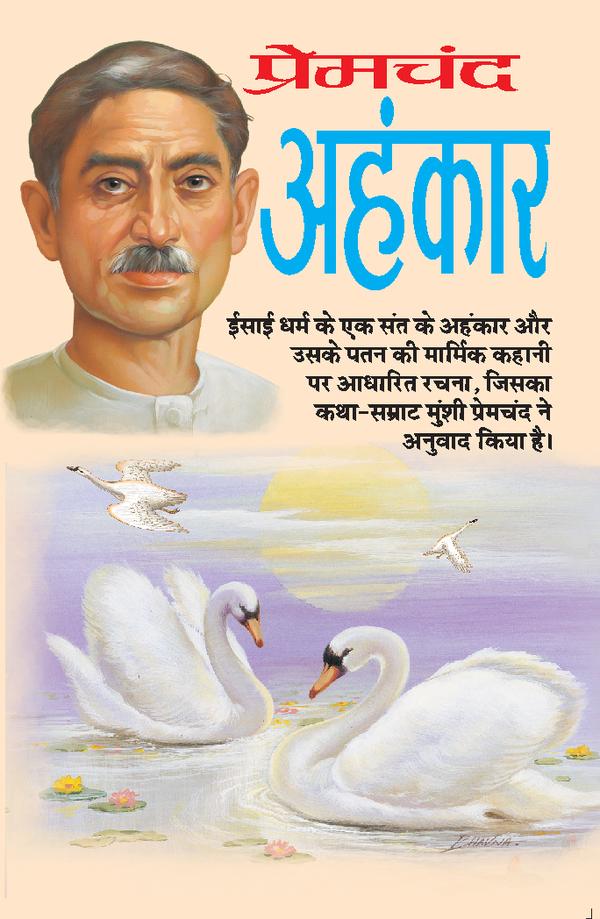 ahankar-premchand-अहंकार-प्रेमचन्द