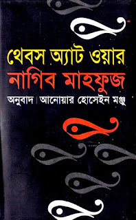 থেবস অ্যাট ওয়ার – নাগিব মাহফুজ, আনোয়ার হোসাইন মঞ্জু Thebes at War Bangla pdf Naguib Mahfouz