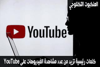 كلمات دلالية, يوتيوب, YouTube, زيادة مشاهدة الفيديو