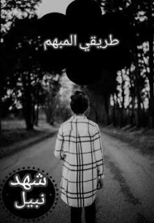 رواية طريقي المبهم كاملة pdf