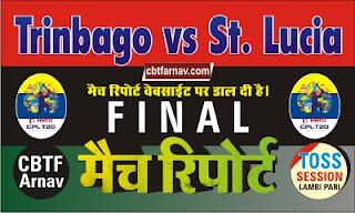 CPL T20 TKR vs STZ Final Match Prediction |Trinbago vs St Lucia Winner