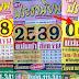 แม่นยำ! ชัดเจน! หวยซองเลขประชานิยม  งวดวันที่ 1/6/61 (สถิติหวย 2 งวดซ้อน)