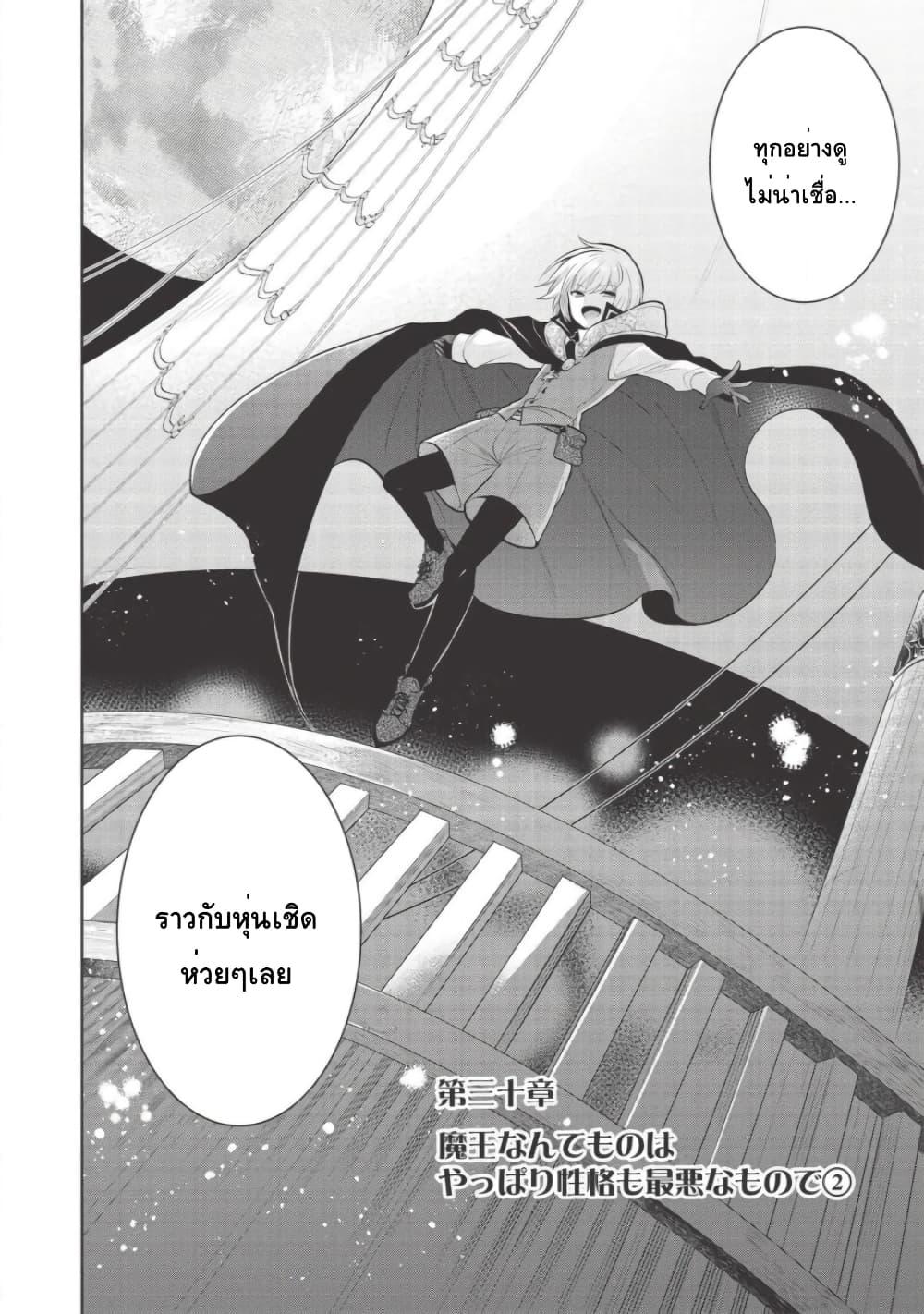 อ่านการ์ตูน Maou no Ore ga Dorei Elf wo Yome ni Shitanda ga Dou Medereba Ii ตอนที่ 30 หน้าที่ 2