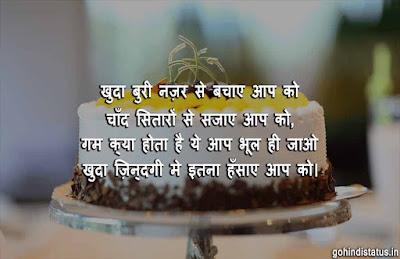 Janamdin Ki Shayari
