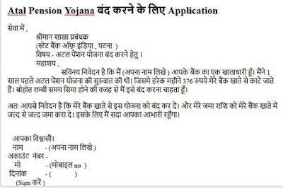 atal pention yojana band karne ke liye application