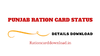 Punjab_Ration_Card_Status_And_Details