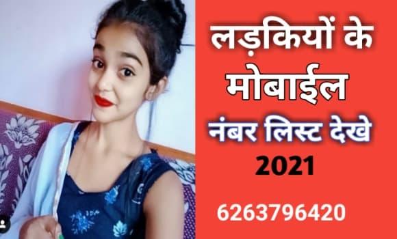 लड़कियों के नंबर की लिस्ट चाहिए | लड़कियों के नंबर की लिस्ट 2021