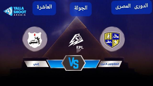 الدورى المصري   المقاولون العرب ضد انبي