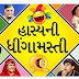 Gujarati Entertainment FlLM, Natak Super colection : Super PDf