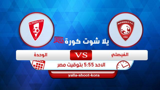 alfaisaly-sa-vs-alwehda-saudi