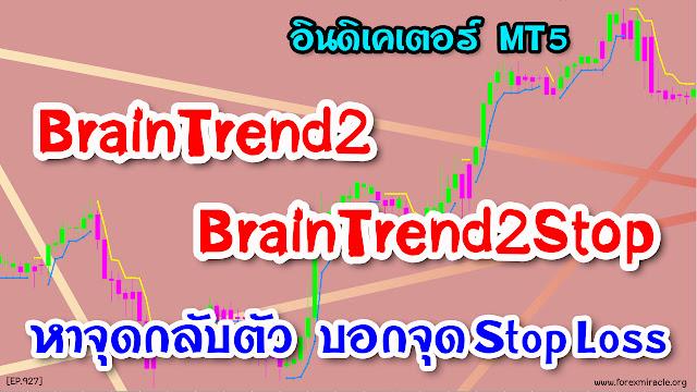 BrainTrend2, BrainTrend2Stop, เทรดมือหรือ EA ดีกว่ากัน, อินดิเคเตอร์ฟรี, สอน forex, เทรด forex, การเทรด forex เบื้องต้น, เทรด Forex ให้ได้กำไร