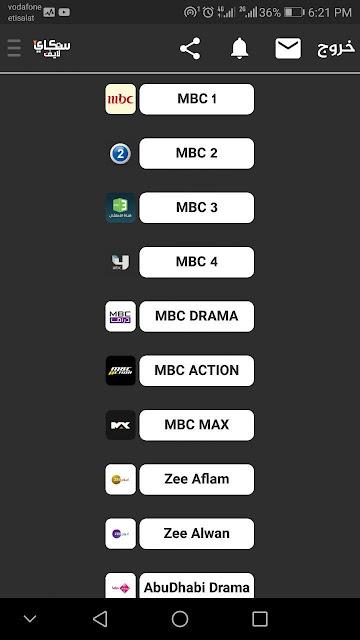 تحميل الاصدار الجديد من تطبيق سكاي لايف لمشاهدة جميع القنوات المشفرة والغير مشفرة مجانا