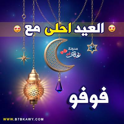 العيد احلى مع فوفو