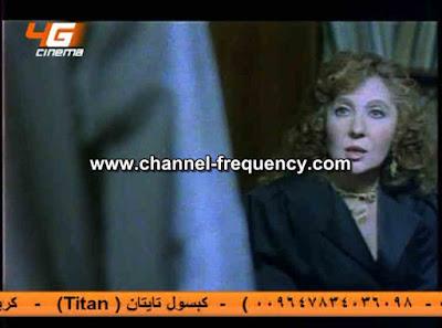 احدث تردد لقناة 4g cinema للأفلام العربية على النايل سات 2017/2018