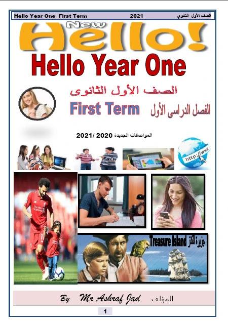 مذكرة لغة انجليزية للصف الأول الثانوي التيرم الأول 2020 - للتحميل