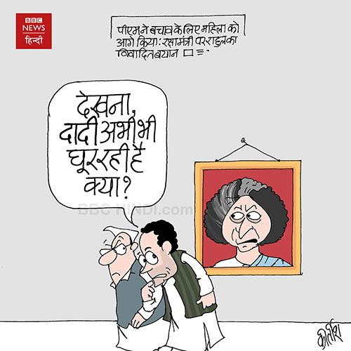 cartoons on politics, indian political cartoon, indian political cartoonist, cartoonist kirtish bhatt, Reservation cartoon, congress cartoon, rahul gandhi cartoon