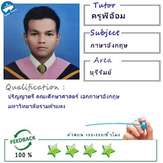 ครูพี่อ้อม (ID : 13825) สอนวิชาภาษาอังกฤษ ที่บุรีรัมย์