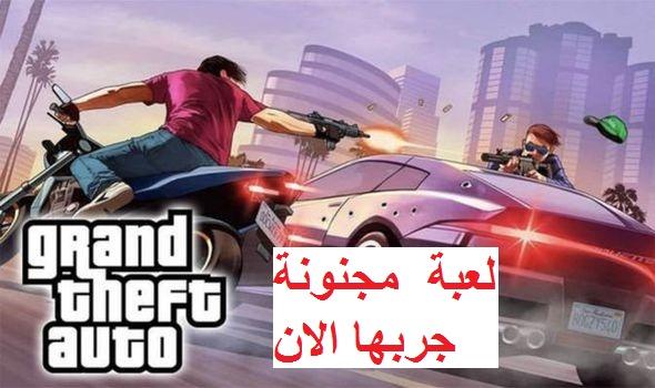 تحميل لعبة جتا الشهيرة   GTA Grand Theft Auto Vice City