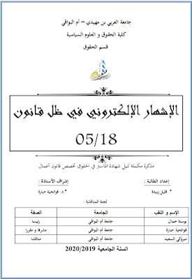 مذكرة ماستر: الإشهار الإلكتروني في ظل قانون 18/ 05 PDF