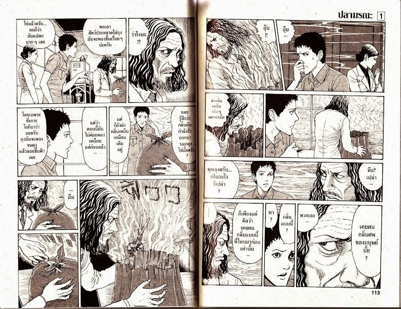 Gyo - หน้า 57