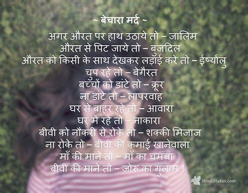 Poor Men - HindiStatus