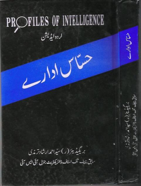 Hassas Idaray Urdu PDF Book Free Download