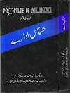 Hassas Idaray Urdu PDF Book Free Download