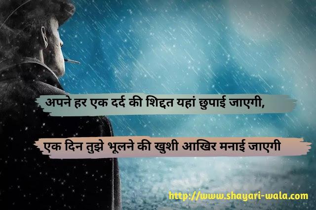 Sad status, sad images, love sad shayari hindi | shayari-wala