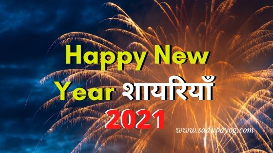 Happy New Year Best Wishes for New Year 2020