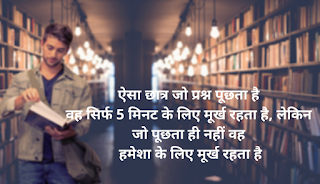 Success Motivational Quotes in Hindi for Students
