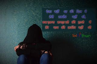 sad girl status in hindi