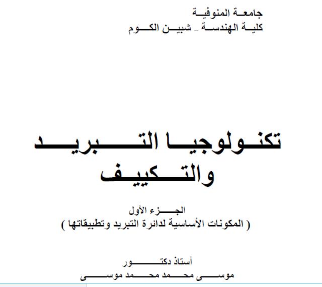 كتاب تبريد باللغه العربيه