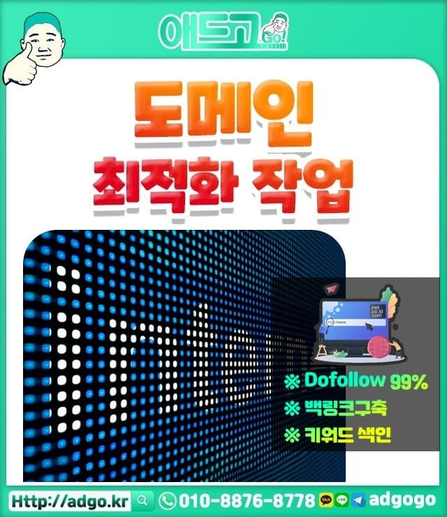 부산사하광고전략수립