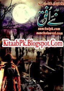 Naye Ufaq Digest September 2014 Pdf Free Download