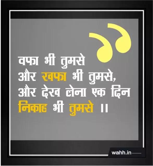 Nikah-Shayari-Hindi
