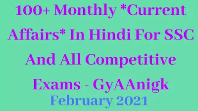 February 100+ Current Affairs In Hindi for ssc Pdf - GyAAnigk