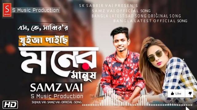 Khuija Paichi Moner Manush Bangla Lyrics Samz Vai খুইজা পাইছি মনের মানুষ Bangl lyrics _ viraltopicsandnews.com