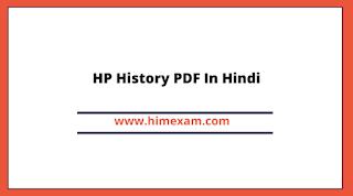 HP History PDF In Hindi