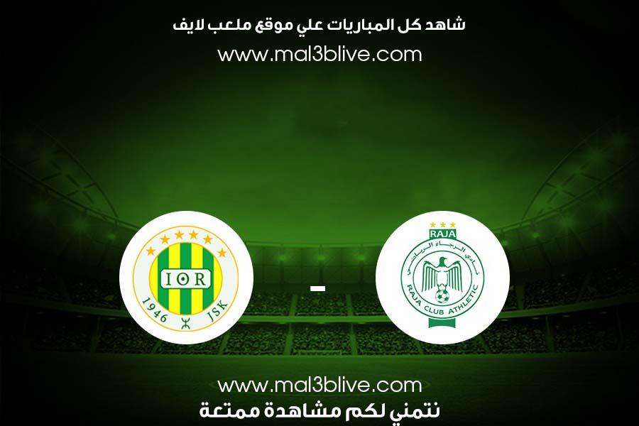 مشاهدة مباراة الرجاء الرياضي وشبيبة القبائل بث مباشر اليوم الموافق 2021/07/10 في كأس الكونفيدرالية الأفريقية