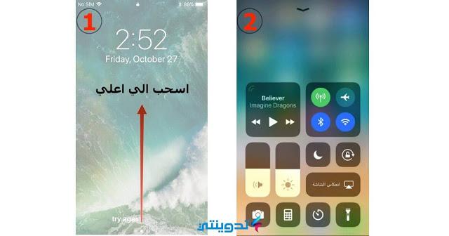 مشكلة ضعف بطارية الايفون او الايباد في iOS 11