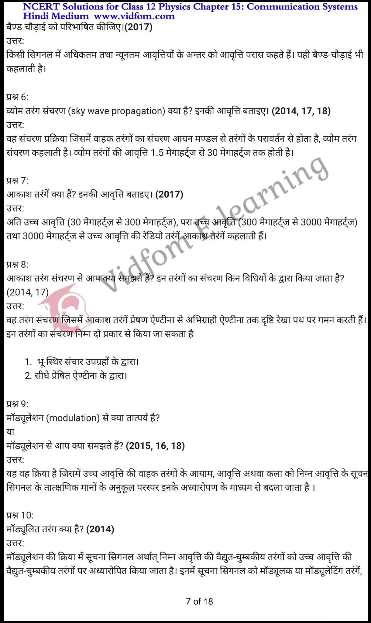 class 12 physics chapter 15 light hindi medium 7