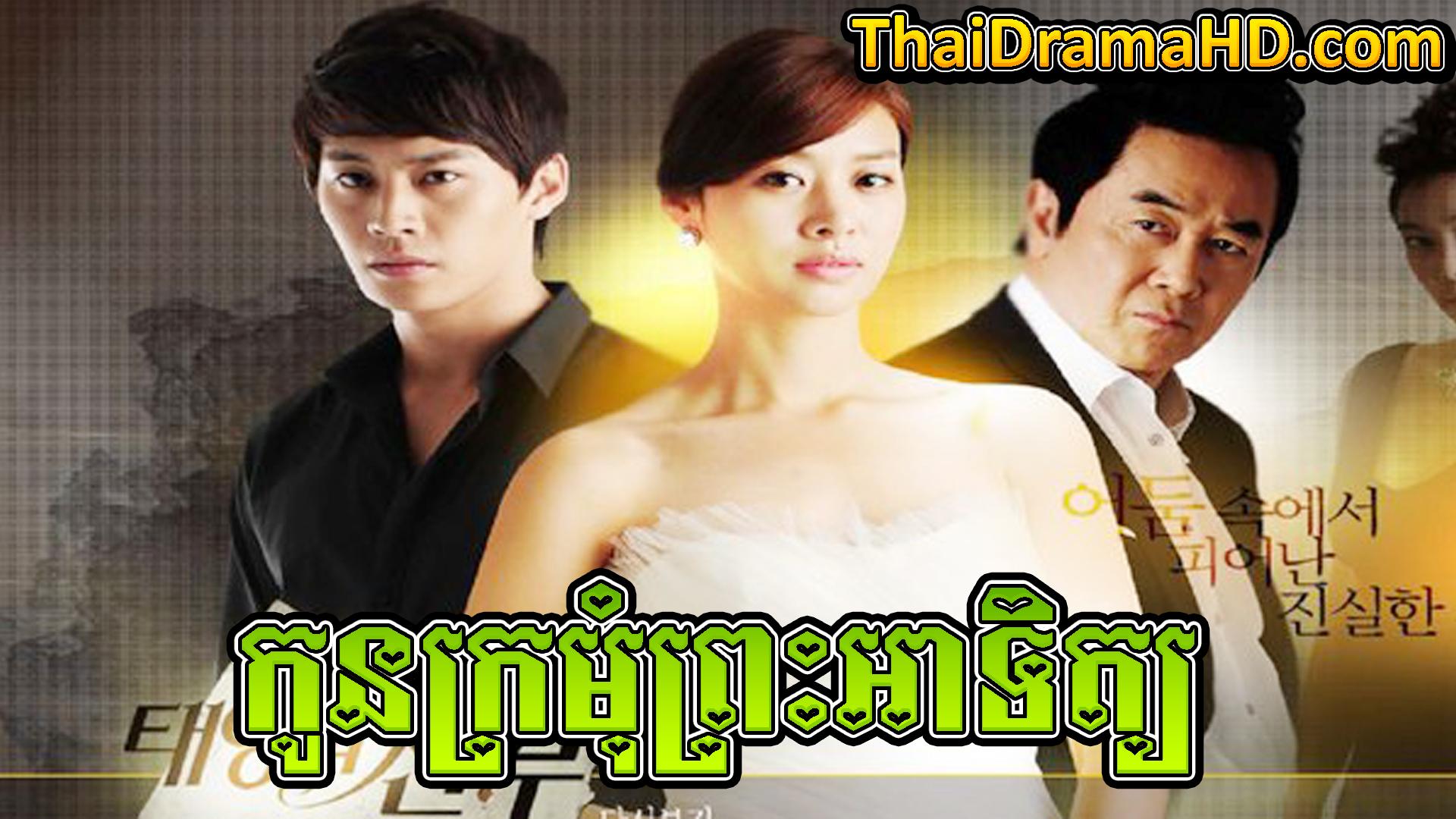 Kon Kramom Preah Atit   Thai Drama   Khmer Movie   Phumikhmer   movie-khmer   video4khmer   khmotions   kolabkhmer   khmer drama   ksdrama   cookingtips   roscheat   khmertimeskh   khmerkomsan   phumi7   merlkon   film2us   movie2kh   sweetdrama   khmercitylove   khreplay   tvb cambodia drama   ckh7   srokthai   phumimedia   phumi8   khmer avenue   khmer search   Soyo   khmerfans