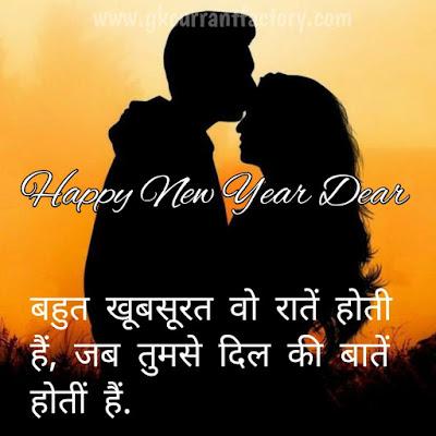 New Year Shayari For Girlfriend in Hindi, Happy New Year Shayari For Girlfrien & Boyfriend in Hindi, New Year Shayari, Naye Saal ki Shayari, Romantic Happy New Year Shayari For Girlfriend in Hindi,