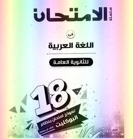 بوكليت كتاب الامتحان لغة عربيبة للثانوية العامة 2018 بالإجابات